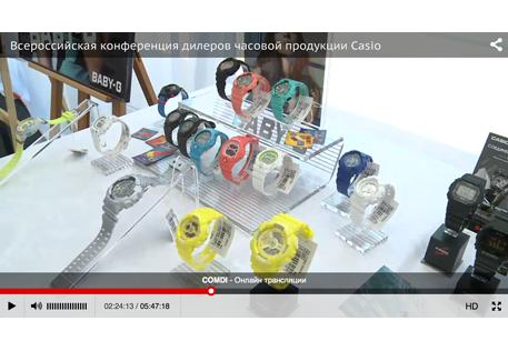 Конференция дилеров часовой продукции Casio , фото 3