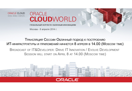 Oracle Cloud World 2014 , фото 3