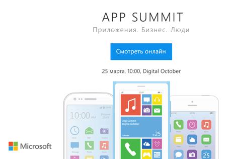 Microsoft App Summit 2014 , фото 3
